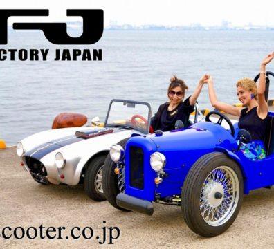 ミニコブラ2021年トライクファクトリージャパン